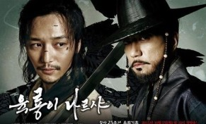 flyingdragons